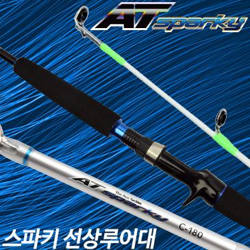 에프앤오 AT스파키180 선상루어대/광어,쭈꾸미,갑오징어/인기상품!